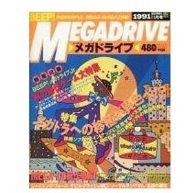 中古ゲーム雑誌 付録無)BEEP!メガドライブ 1991年11月号
