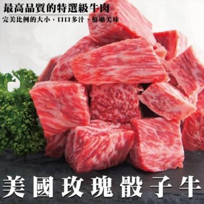 (滿699免運)【海陸管家】美國玫瑰日本種霜降骰子牛1包(每包約150g)