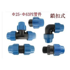 【PE主管連接管件-鎖扣式-25PE管-10個/組】供應25-63 PE管件接頭,三通 直通 彎頭 堵頭 外牙接 內牙接-5101017