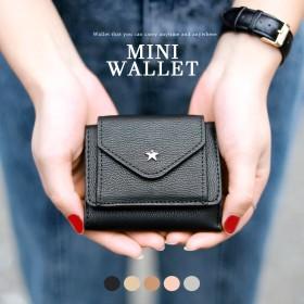 大人のミニウォレット シルバースターがアクセントになったミニ財布 オトナ女子にピッタリ!シンプルで上品なデザインは色々なコーデに。