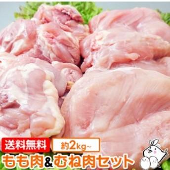 鶏肉 紀州うめどり 2kgセット (もも肉 & むね肉) 和歌山県産 国産 鳥肉 【送料無料】業務用【紀の国みかん鶏での代用出荷】