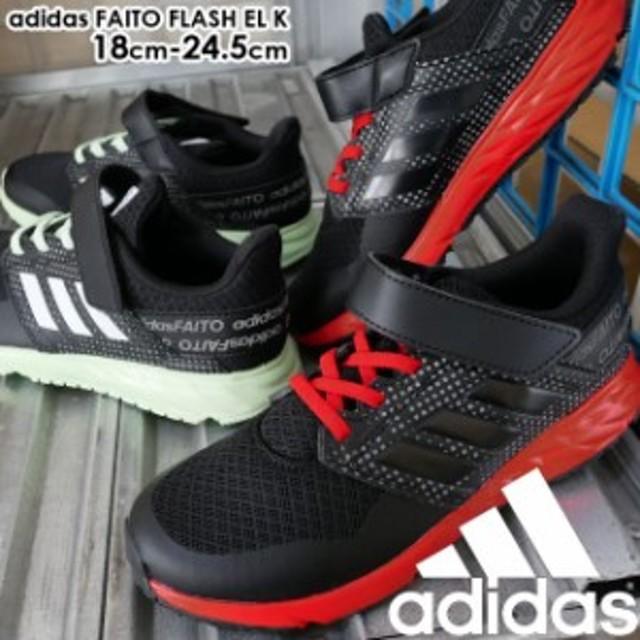 キッズ ジュニア 男の子 女の子 スニーカー ランニングシューズ ローカット 運動靴 アディダス adidas EE7307 EE7308 EL K 子供靴 ファイ