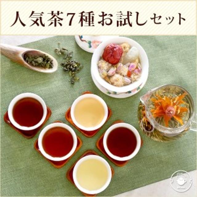 お試し 1000円 ポッキリ お茶 売れ筋 7種 詰め合わせ 送料無料 メール便 ジャスミン茶 紅茶 烏龍茶 中国茶 手土産