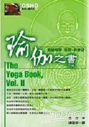 瑜伽之書(下)
