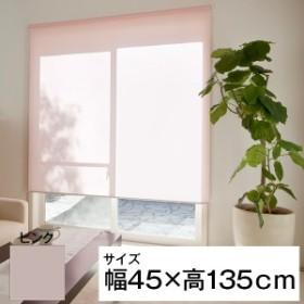 立川機工 ティオリオ ロールスクリーン 遮光2級 45×135 ピンク