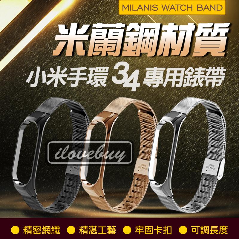 小米手環4 小米3/4專用米蘭鋼錶帶 送小米手環4專用保貼