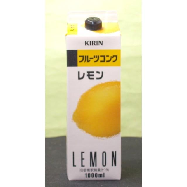 【12本まで送料1本分】(北海道、沖縄、離島地域は除く。配送は佐川急便のみ。)キリン「フルーツコンク レモン」1000ML10倍希釈シロップ
