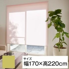 立川機工 ティオリオ ロールスクリーン 遮光2級 170×220 イエロー