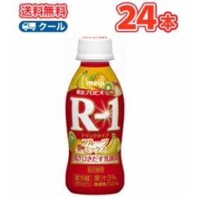 明治 R-1 ヨーグルト ドリンクタイプ フルーツミックス (112ml×24本)送料無料【クール便