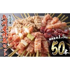 <生冷凍>九州産焼鳥セット5種盛合わせ(計50本、約1.5kg)