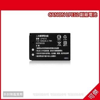 CANON LPE12 副廠電池 LP-E12 高品質電池蕊心 適用 CANON EOS-M EOS M  ■ 專用鋰電池可傑