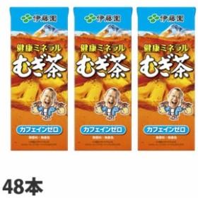 伊藤園 健康ミネラル麦茶 250ml×48本