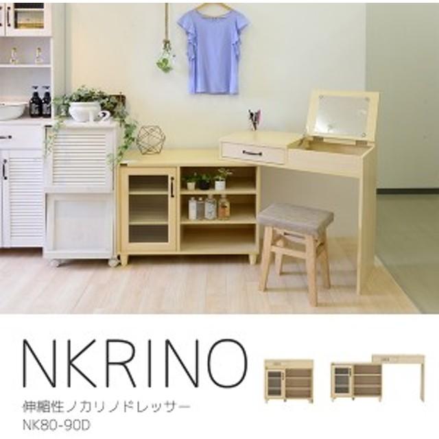 佐藤産業 NK80-90D WNA NKRINO(ノカリノ) 伸縮性ドレッサー(90~165cm幅)