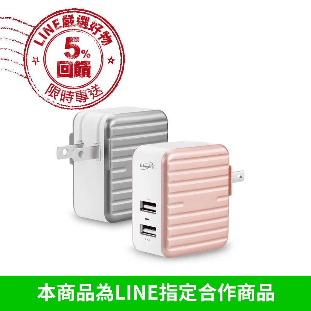 E-books B39 輕旅行3.4A雙孔摺疊充電器 .BSMI識別碼:R23138,驗證登錄型號:AC-DK20T .具有防過充/過電壓/過電流/輸出短路保護/輸出/過載保護/溫度保護六大安全保護功