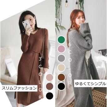 【送料無料】 ●2019秋冬新品 ニットワンピ ゆったり 韓国ファッション 大人可愛い ロングワンピース 高級品質!