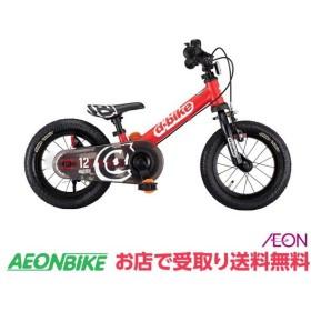 【お店受取り送料無料】 アイデス ディーバイク マスター 12 EZB D-Bike Master レッド 変速なし 12型 子供用自転車