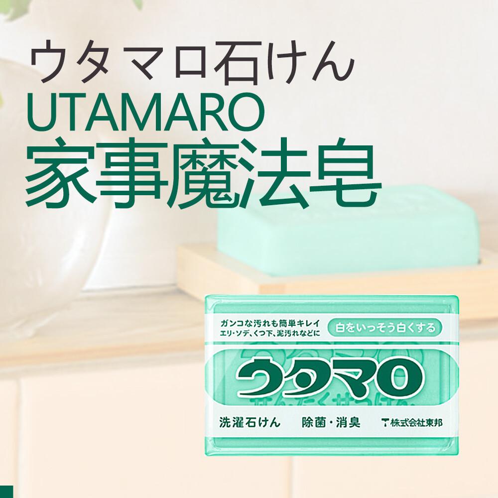 日本 utamaro 歌磨 家事 魔法 萬用 去污 皂 133g