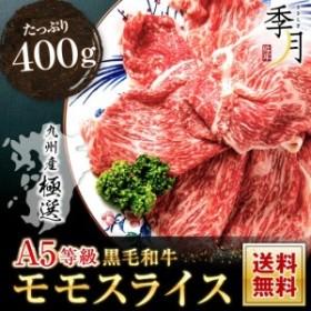 牛肉 A5等級 黒毛和牛 九州ブランド牛 芳醇霜降りモモスライス400g 送料無料