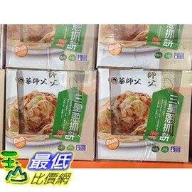 [COSCO代購] W102693 華師父 冷凍抓餅 120公克 X 30入 (2組)