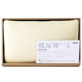 3610 東洋紡 低反発チップ枕 (ピロケース付) ベージュ