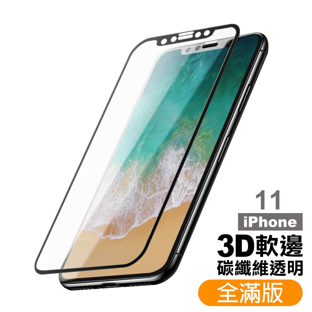 iphone 11 軟邊 滿版 透明 9h 鋼化玻璃膜 手機螢幕保護貼