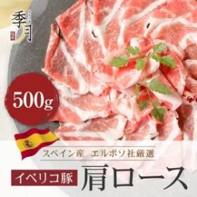 イベリコ豚 豚肉 肩ローススライス 送料無料500g 250gでシート区切り ギフトの際は風呂敷包みでお届け