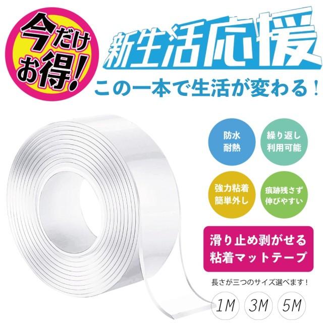 50%OFF・二つ目・両面テープ 固定 はがせる粘着マットテープ 透明 強力粘着 ゲルパッド 繰り返し使える のり残らず 繰り返し 防水 耐熱 滑り止