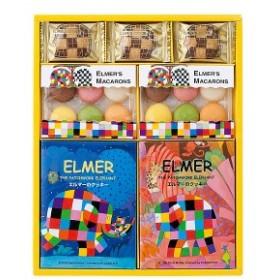【七五三 内祝い】【入学内祝い】エルマー クッキー&マカロン詰合せ