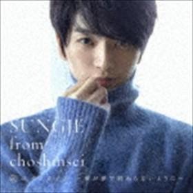 [送料無料] ソンジェ from 超新星 / ユメノカイカ ~夢が夢で終わらないように~(Type-C) [CD]