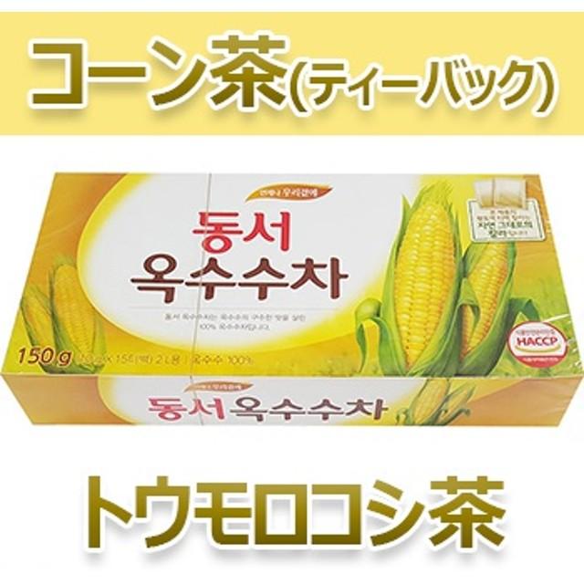 東西コーン茶 ティーバック(15包)1箱 コーン茶 韓国お茶 トウモロコシ茶 韓国コーン茶 ダイエット茶 健康茶