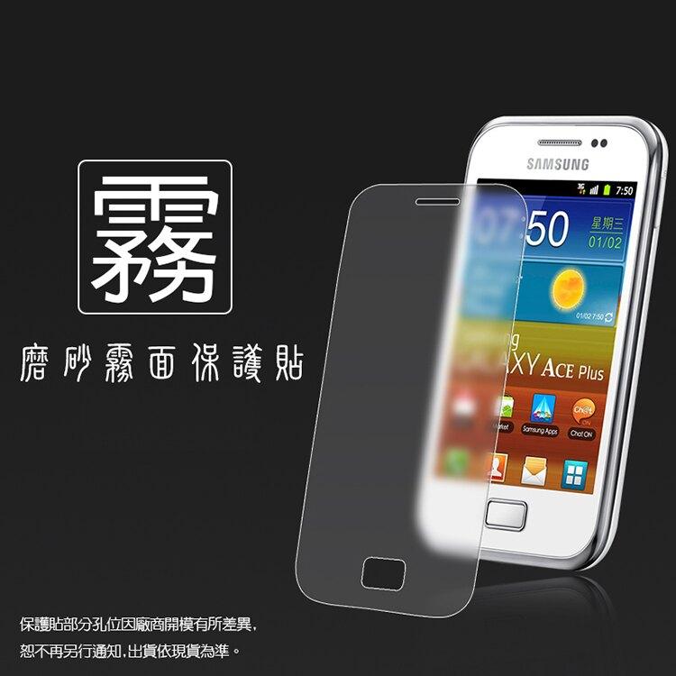 霧面螢幕保護貼 Samsung GALAXY Ace Plus S7500 保護貼 軟性 霧貼 霧面貼 磨砂 防指紋 保護膜