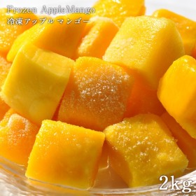 冷凍アップルマンゴー×2kg(1kg×2)[ダイスカット]5セットまで1配送でお届け[冷凍]【2~3営業日以内に出荷】【送料無料】