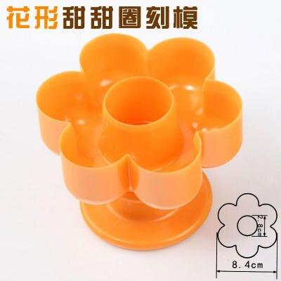 【八八八】e網購~【花形甜甜圈模具】NO135烘焙用品