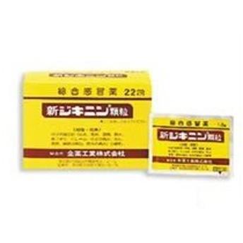 第(2)類医薬品 新ジキニン顆粒 10包