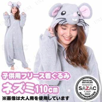 コスプレ 仮装 SAZAC(サザック) フリース着ぐるみ ネズミ 子供用 110 コスプレ 衣装 ハロウィン 仮装 子供 可愛い 動物 アニマル かわい