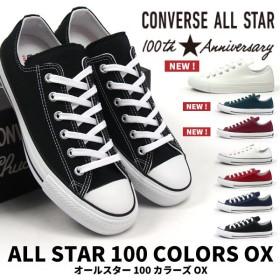 CONVERSE コンバース ローカットスニーカー ALL STAR 100 COLORS OX メンズ オールスター カラーズ 100周年 限定モデル