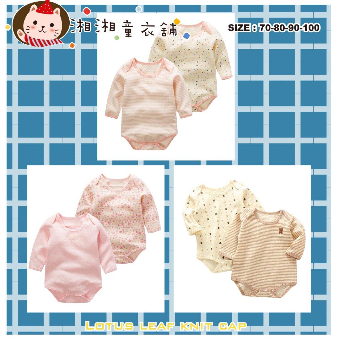 【E0290】2件1組 兒童長袖哈衣 包屁衣 嬰兒幼兒寶寶彩棉套頭空氣層長袖哈衣 包臀衣 連身衣
