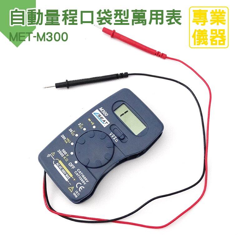 《安居生活館》口袋型萬用表 一體成形附表筆 小巧方便攜帶 MET-M300