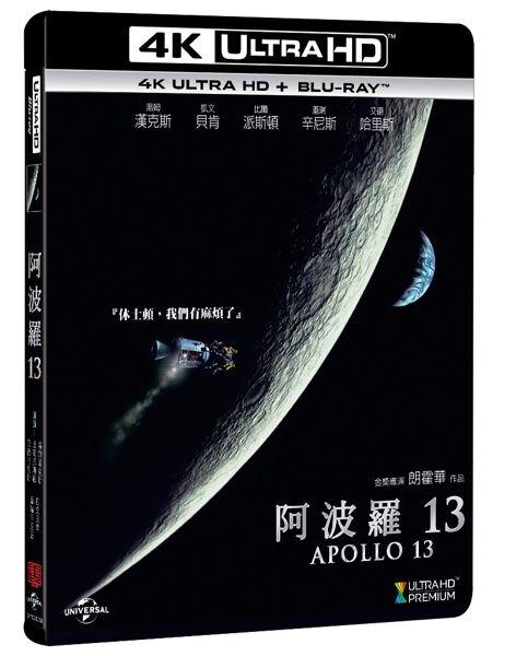 【停看聽音響唱片】【BD】阿波羅13雙碟限定版『4K』