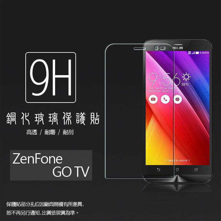 超高規格強化技術 ASUS ZenFone Go TV ZB551KL X013DB 5.5吋 鋼化玻璃保護貼/強化保護貼/9H硬度/高透保護貼/防爆/防刮