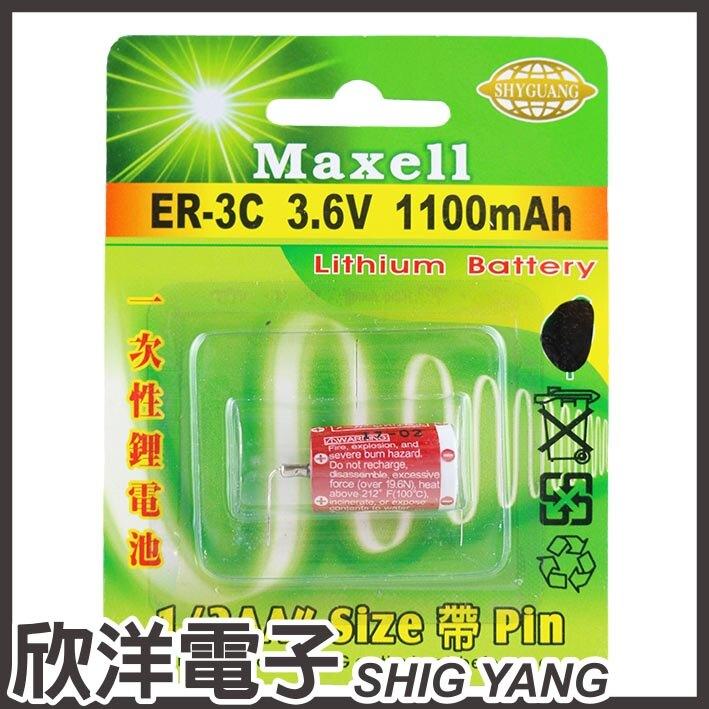 ※ 欣洋電子 ※ Maxell 一次性鋰電池1/2AA (ER-3C) 3.6V/1100mAh 帶鐵絲/日本製