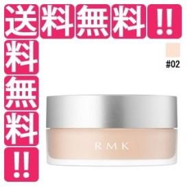 RMK (ルミコ) RMK トランスルーセント フェイスパウダー #02 6g 化粧品 コスメ RMK TRANSLUCENT FACE POWDER 02