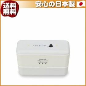 (送料無料)『お弁当箱 2段』 Chat de cafe 長角ネストランチ 木目 ホワイト