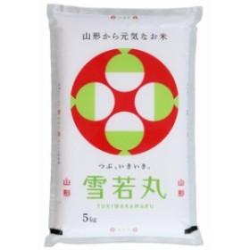 雪若丸(特別栽培米) 5kg 送料無料(山形県 30年産)(玄米/白米)