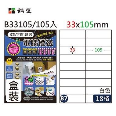 鶴屋#87三用電腦標籤18格105張/盒 白色/B33105/33*105mm