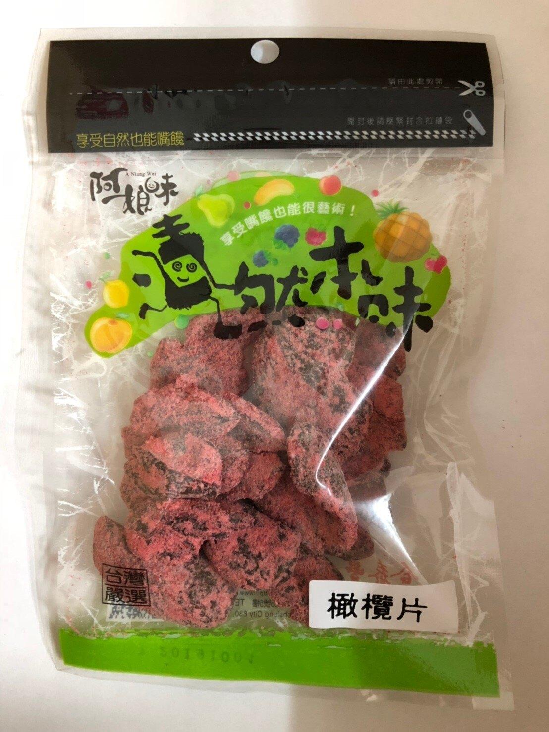 3包免運商品-漬然本味橄欖片45g/3包+免運直送【合迷雅好物商城】