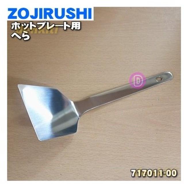 717011-00 象印 ホットプレート 用の ヘラ ★ ZOJIRUSHI【A】