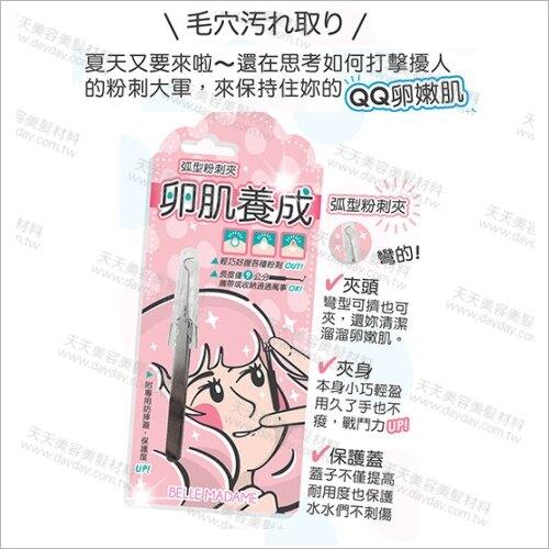 台灣!貝麗瑪丹卵肌養成(弧型)不鏽鋼粉刺夾-單支[56639]