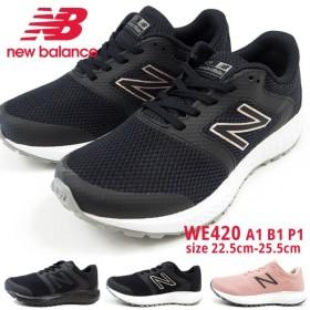 ニューバランス new balance スニーカー WE420 A1 B1 P1 レディース ローカット カジュアル コンフォート 2E 幅広 ウォーキング ランニング ジョギング