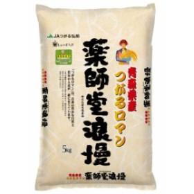 つがるロマン 5kg 送料無料(青森県 30年産)(玄米/白米)